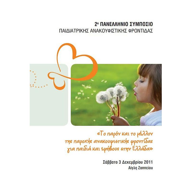 2o Πανελλήνιο Συμπόσιο Παιδιατρικής Ανακουφιστικής Φροντίδας