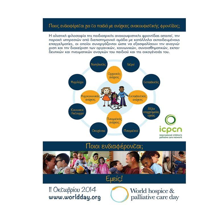 World Palliative Care Day – Saturday 11/10/2014