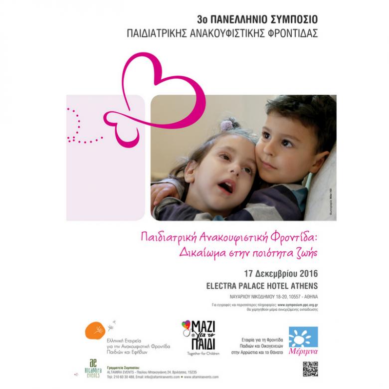 3o Συμπόσιο Παιδιατρικής Ανακουφιστικής Φροντίδας