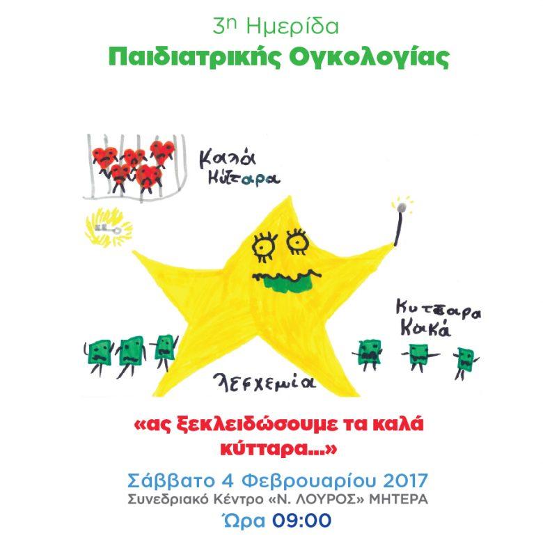 3η Ημερίδα Παιδιατρικής Ογκολογίας: 4 Φεβρουαρίου 2017