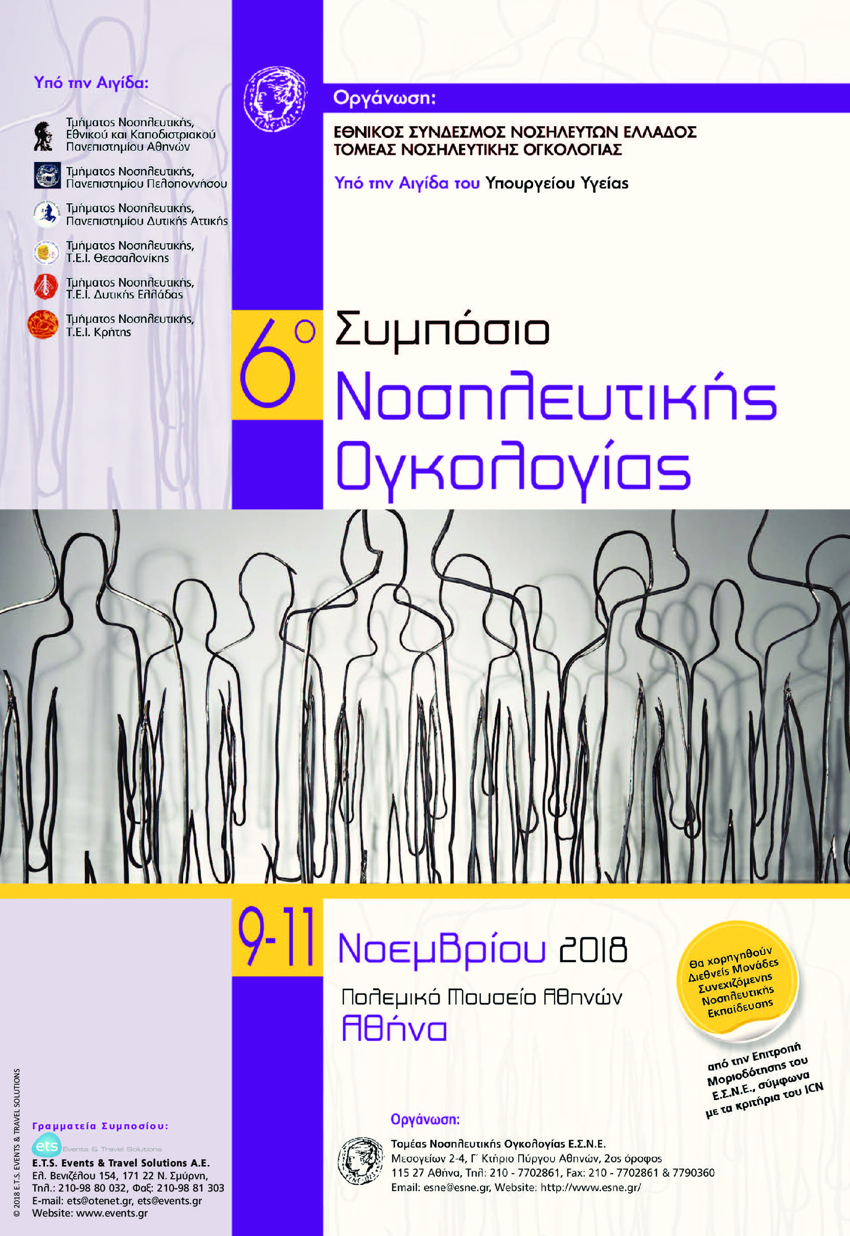 Παρουσία της Εταιρείας στο 6ο Συμπόσιο Νοσηλευτών Ογκολογίας